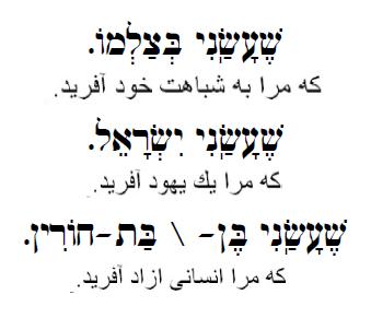 farsi-birkhot-hashahar